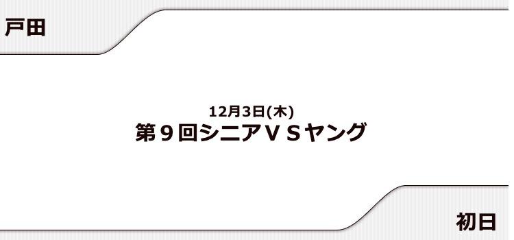 【戸田競艇予想(12/3)】第9回シニアVSヤング(2020)初日の買い目はコレ!
