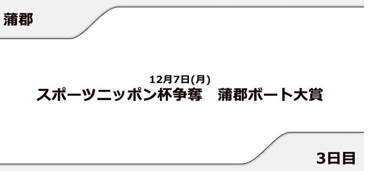【蒲郡競艇予想(12/7)】蒲郡ボート大賞(2020)3日目の買い目はコレ!