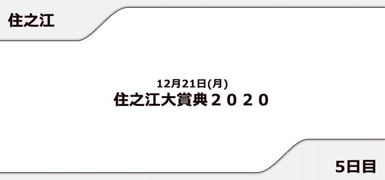 【住之江競艇予想(12/21)】住之江大賞典2020(2020)5日目の買い目はコレ!