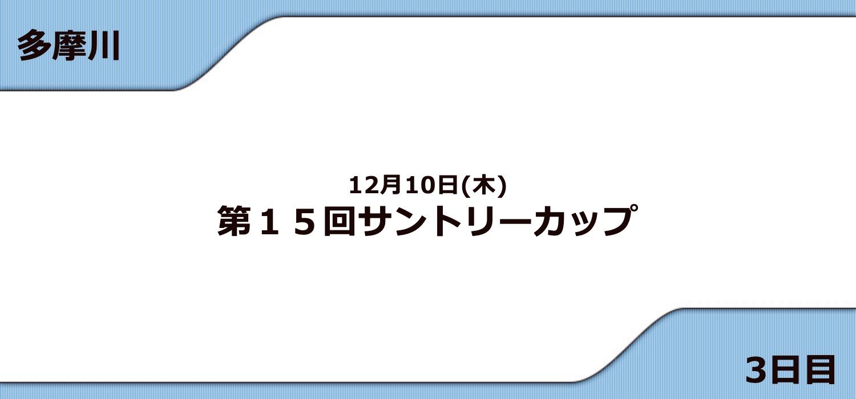 【多摩川競艇予想(12/10)】G3サントリーカップ(2020)3日目の買い目はコレ!