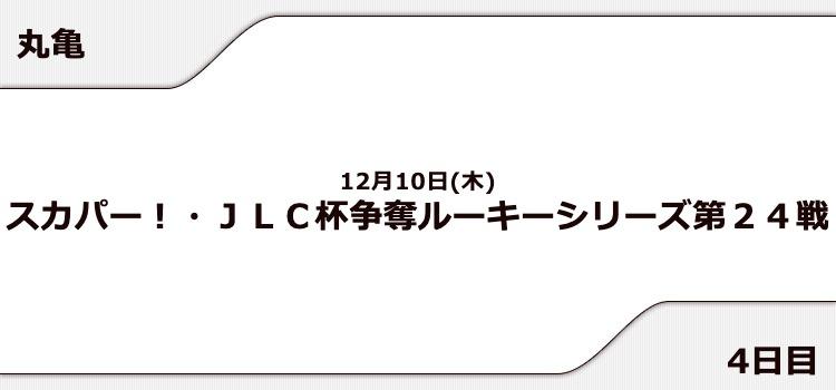 【丸亀競艇予想(12/10)】JLC杯争奪ルーキーシリーズ(2020)4日目の買い目はコレ!