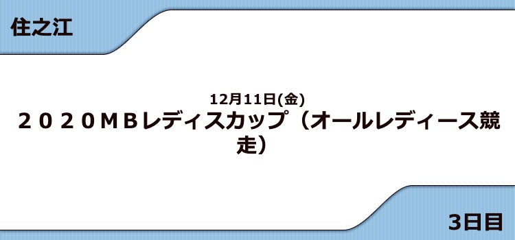 【住之江競艇予想(12/11)】G3 2020MBレディスカップ(2020)3日目の買い目はコレ!