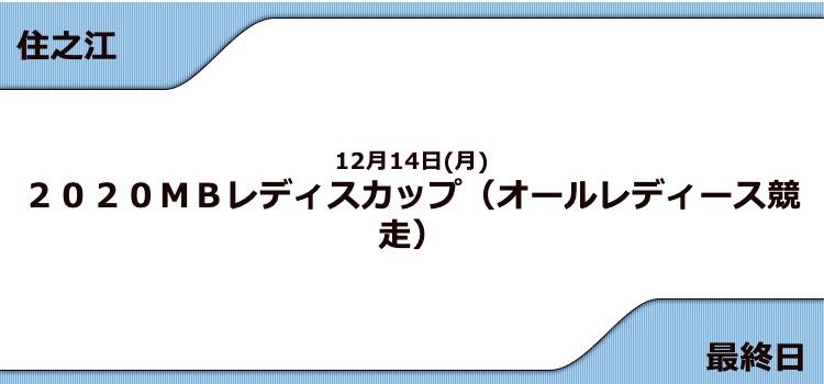 【住之江競艇予想(12/14)】G3 2020MBレディスカップ(2020)最終日の買い目はコレ!