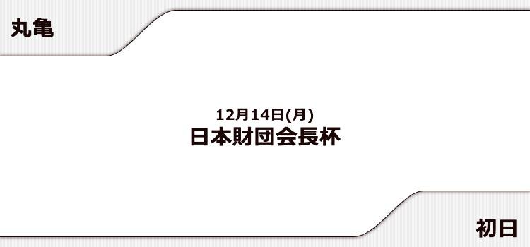 【丸亀競艇予想(12/14)】日本財団会長杯(2020)初日の買い目はコレ!