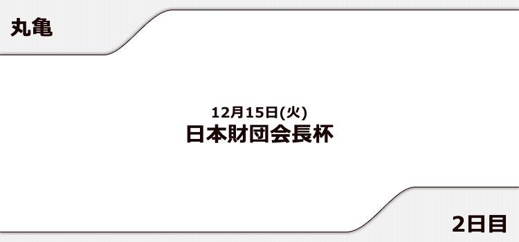 【丸亀競艇予想(12/15)】日本財団会長杯(2020)2日目の買い目はコレ!