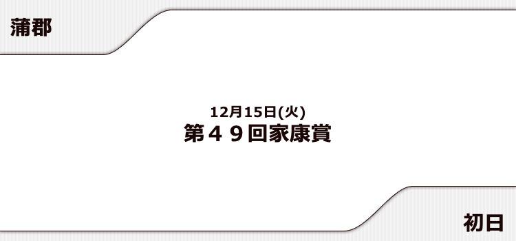 【蒲郡競艇予想(12/15)】第49回家康賞(2020)初日の買い目はコレ!