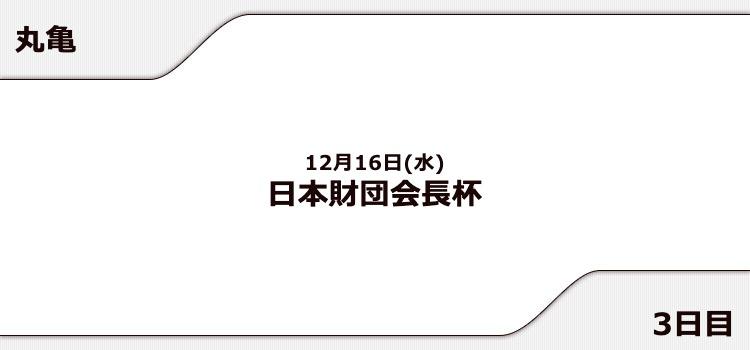 【丸亀競艇予想(12/16)】日本財団会長杯(2020)3日目の買い目はコレ!