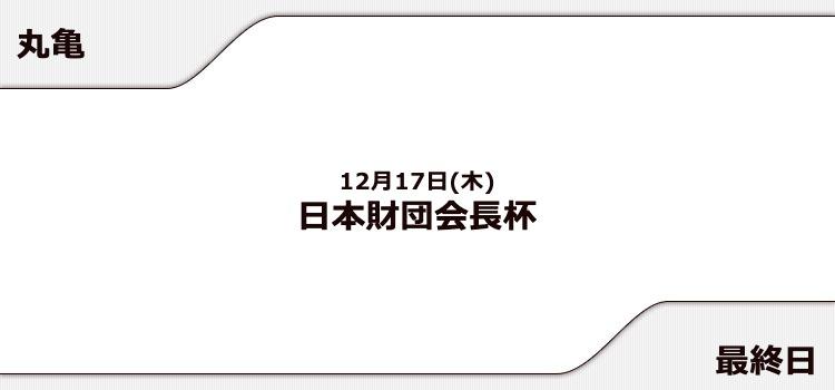 【丸亀競艇予想(12/17)】日本財団会長杯(2020)最終日の買い目はコレ!