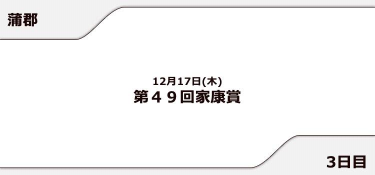 【蒲郡競艇予想(12/17)】第49回家康賞(2020)3日目の買い目はコレ!