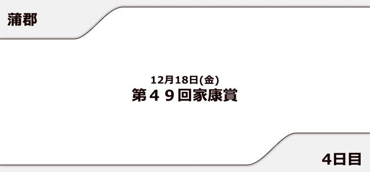 【蒲郡競艇予想(12/18)】第49回家康賞(2020)4日目の買い目はコレ!