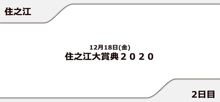 【住之江競艇予想(12/18)】住之江大賞典2020(2020)2日目の買い目はコレ!