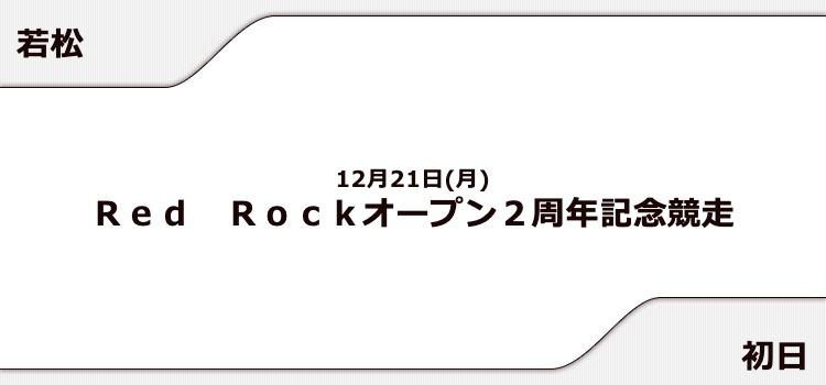 【若松競艇予想(12/21)】Red Rockオープン2周年記念競走(2020)初日の買い目はコレ!