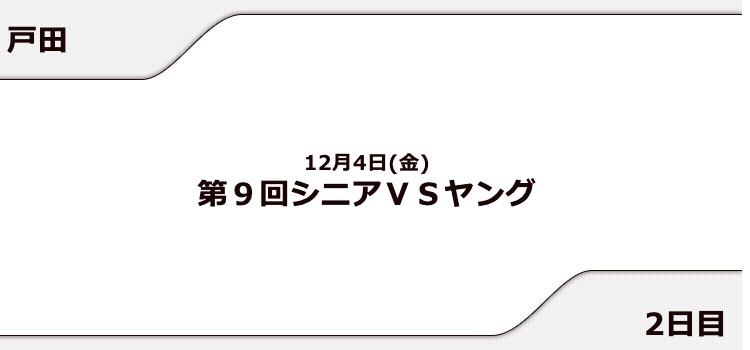 【戸田競艇予想(12/4)】第9回シニアVSヤング(2020)2日目の買い目はコレ!