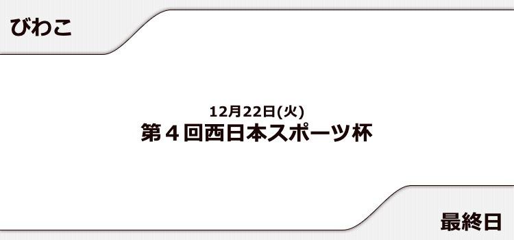 【びわこ競艇予想(12/22)】西日本スポーツ杯(2020)最終日の買い目はコレ!
