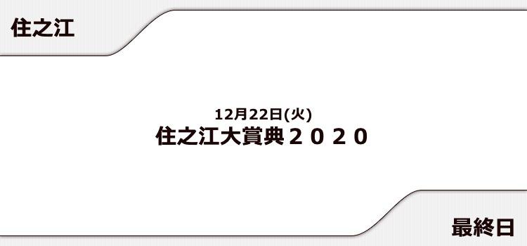 【住之江競艇予想(12/22)】住之江大賞典2020(2020)最終日の買い目はコレ!