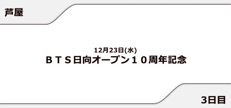 【芦屋競艇予想(12/23)】BTS日向オープン10周年記念(2020)3日目の買い目はコレ!