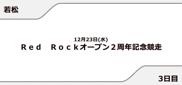 【若松競艇予想(12/23)】Red Rockオープン2周年記念競走(2020)3日目の買い目はコレ!