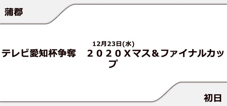 【蒲郡競艇予想(12/23)】2020Xマス&ファイナルカップ(2020)初日の買い目はコレ!