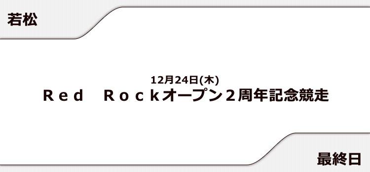 【若松競艇予想(12/24)】Red Rockオープン2周年記念競走(2020)4日目の買い目はコレ!
