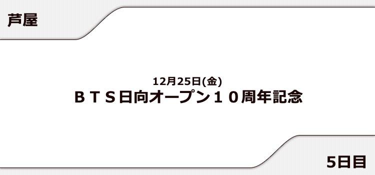 【芦屋競艇予想(12/25)】BTS日向オープン10周年記念(2020)5日目の買い目はコレ!