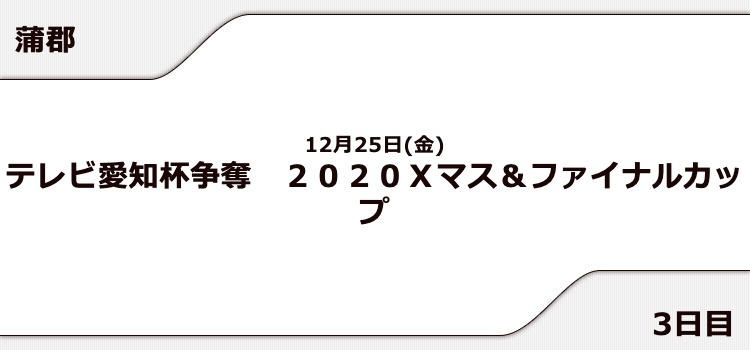 【蒲郡競艇予想(12/25)】2020Xマス&ファイナルカップ(2020)3日目の買い目はコレ!