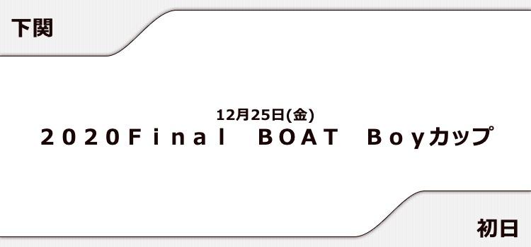 【下関競艇予想(12/25)】2020Final BOAT Boyカップ(2020)初日の買い目はコレ!