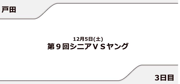 【戸田競艇予想(12/5)】第9回シニアVSヤング(2020)3日目の買い目はコレ!