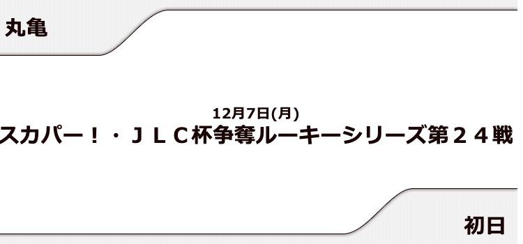 【丸亀競艇予想(12/7)】JLC杯争奪ルーキーシリーズ(2020)初日の買い目はコレ!