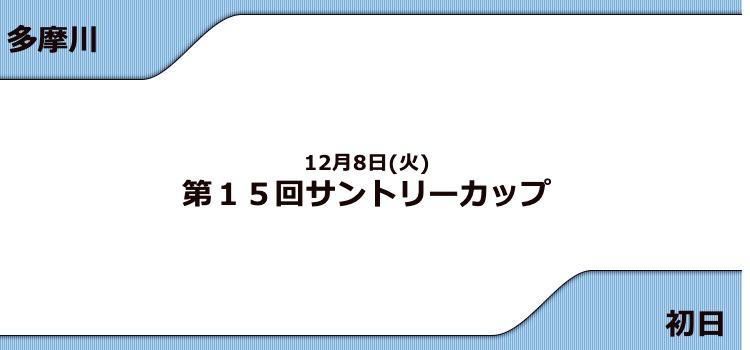 【多摩川競艇予想(12/8)】G3サントリーカップ(2020)初日の買い目はコレ!