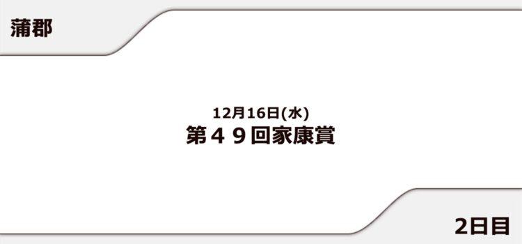 【蒲郡競艇予想(12/16)】第49回家康賞(2020)2日目の買い目はコレ!