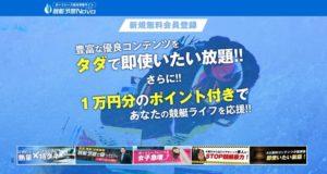 競艇予想サイト「競艇予想Nova-ノヴァ-」の口コミ・検証公開中!
