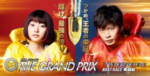 【平和島競艇】第35回-SGグランプリ(2020.12.15~)の事前展望と注目選手