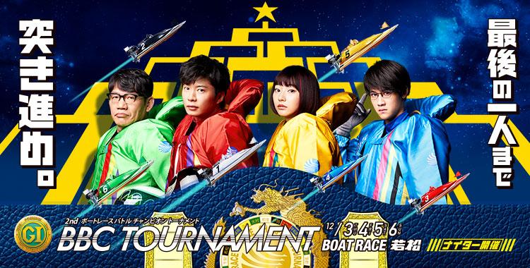 競艇PG1 BBCトーナメント