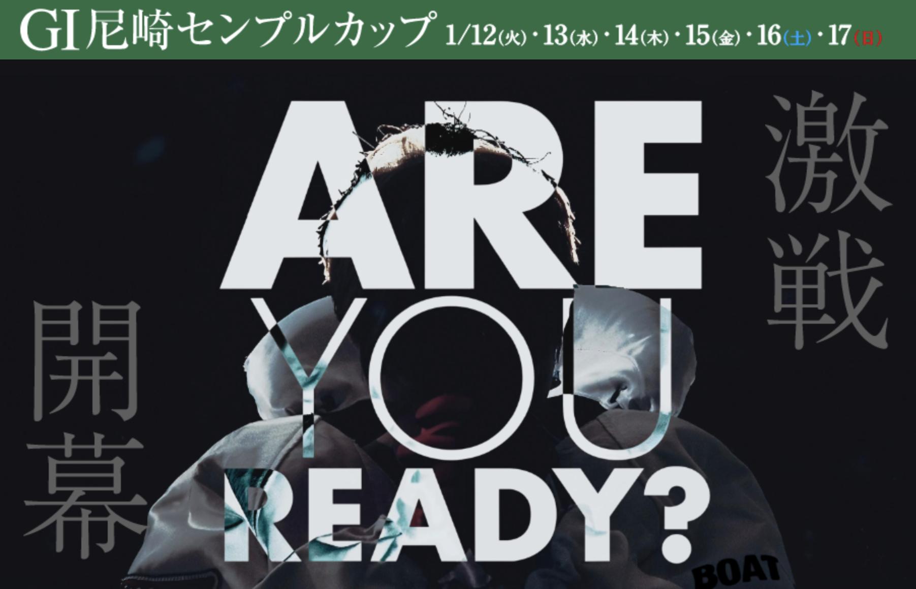 【尼崎競艇予想(1/13)】G1尼崎センプルカップ(2021)2日目の買い目はコレ!