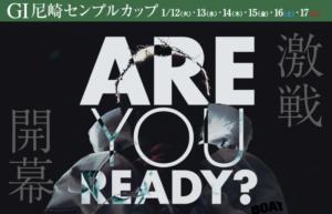 【尼崎競艇予想(1/14)】G1尼崎センプルカップ(2021)3日目の買い目はコレ!