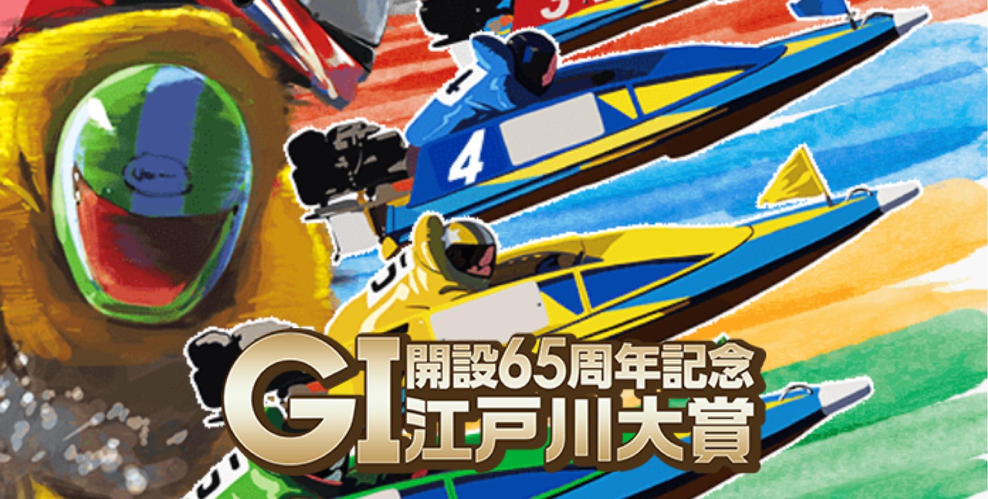 【江戸川競艇予想(1/19)】G1江戸川大賞(2021)3日目の買い目はコレ!