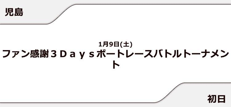 【児島競艇予想(1/9)】ファン感謝3Daysボートレースバトルトーナメント(2021)初日の買い目はコレ!
