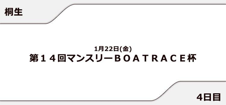 【桐生競艇予想(1/22)】マンスリーBOATRACE杯(2021)4日目の買い目はコレ!