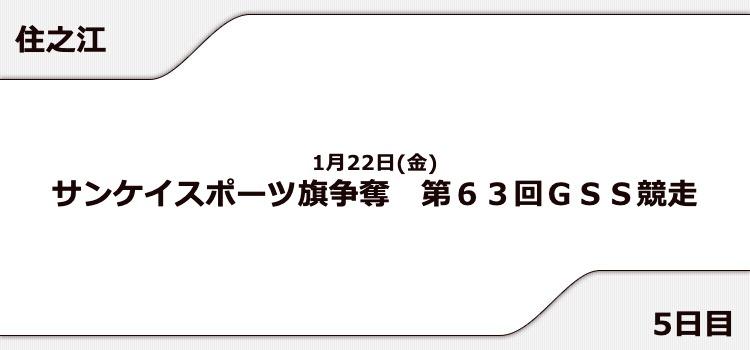 【住之江競艇予想(1/22)】サンケイスポーツ旗争奪 GSS競走(2021)5日目の買い目はコレ!