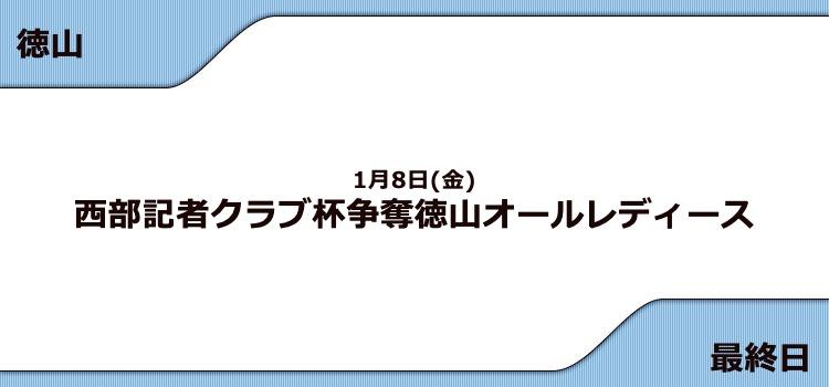 【徳山競艇予想(1/7)】G3徳山オールレディース(2021)最終日の買い目はコレ!
