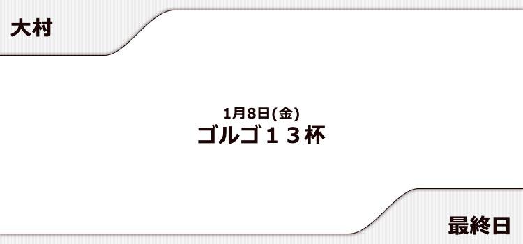【大村競艇予想(1/8)】ゴルゴ13杯(2021)最終日の買い目はコレ!