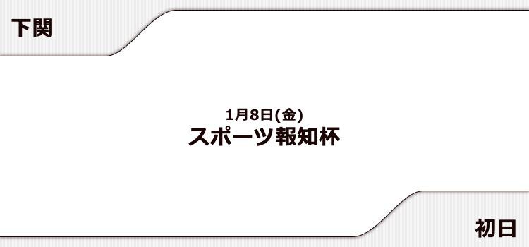 【下関競艇予想(1/8)】スポーツ報知杯(2021)初日の買い目はコレ!