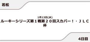 【若松競艇予想(1/12)】スカパー! JLC杯(2021)4日目の買い目はコレ!