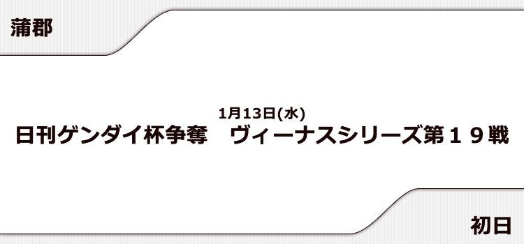【蒲郡競艇予想(1/13)】日刊ゲンダイ杯争奪 ヴィーナスシリーズ(2021)初日の買い目はコレ!