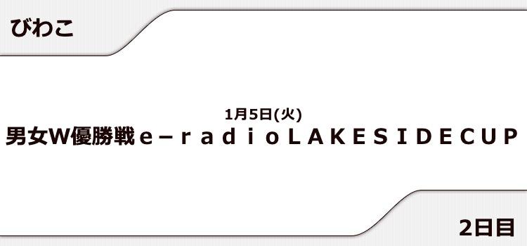 【びわこ競艇予想(1/5)】男女W優勝戦e-radio LAKESIDECUP(2021)2日目の買い目はコレ!