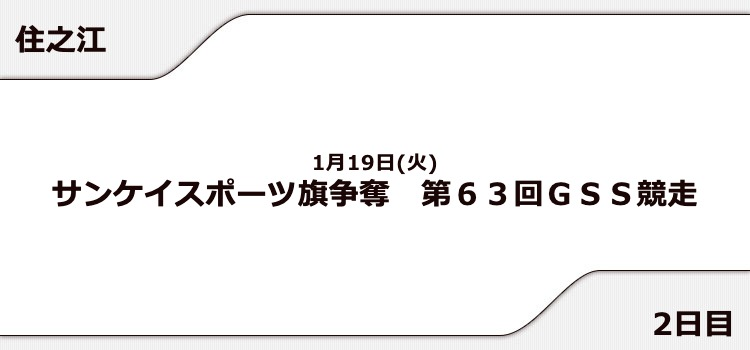【住之江競艇予想(1/19)】サンケイスポーツ旗争奪 GSS競走(2021)2日目の買い目はコレ!