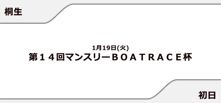 【桐生競艇予想(1/19)】マンスリーBOATRACE杯(2021)初日の買い目はコレ!