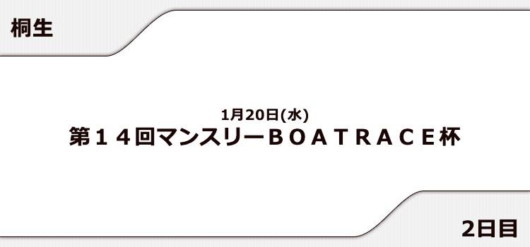 【桐生競艇予想(1/20)】マンスリーBOATRACE杯(2021)2日目の買い目はコレ!