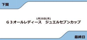 【下関競艇予想(1/25)】G3ジュエルセブンカップ(2021)最終日の買い目はコレ!