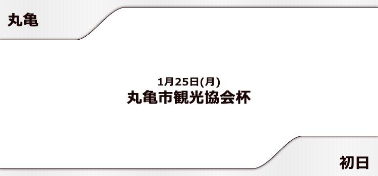 【丸亀競艇予想(1/25)】丸亀市観光協会杯(2021)初日の買い目はコレ!